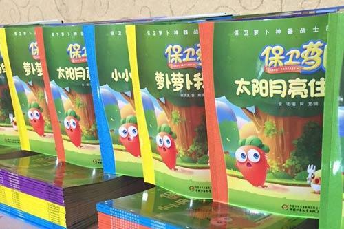 《保卫萝卜》图书销量达80万册 将推出同名动画片