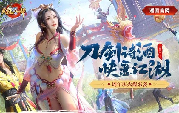 《天龙八部手游》周年庆火爆来袭 全新天龙有爱江湖