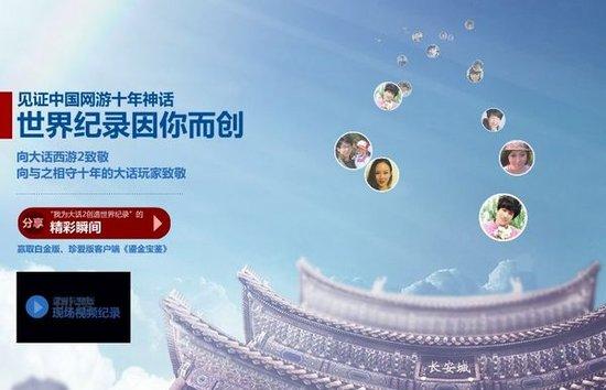 大话西游2联袂湖南卫视引领青春正能量