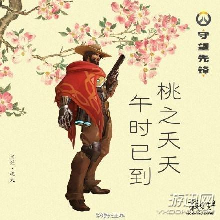 毫无违和感!《守望先锋》海报融合中国古诗词