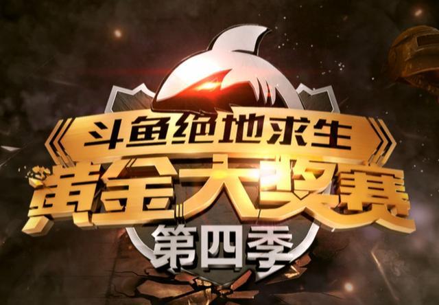 斗鱼黄金大奖赛第四季战罢 国内吃鸡自制赛名片打造完成