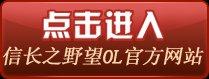 《信长之野望OL》官方网站