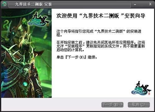 《九界》10日二测 客户端开放下载