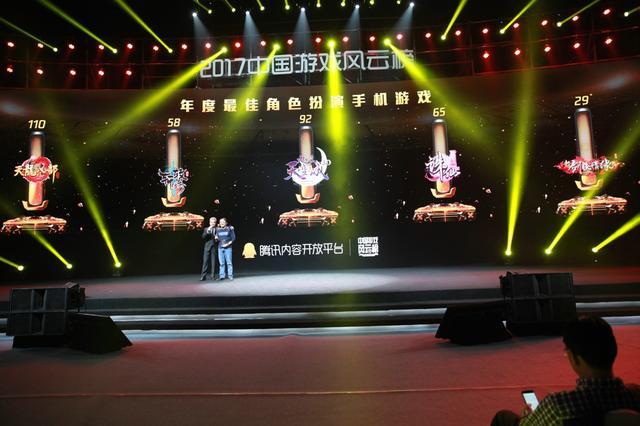 2017中国游戏风云榜:年度最佳角色扮演手机游戏公布
