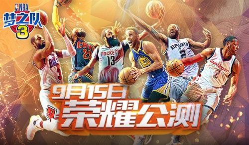 麦迪视频祝福 《NBA梦之队3》四大电竞主播贺公测