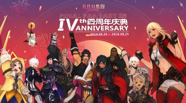 《最终幻想14》4周年庆祝活动火热进行