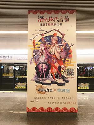 携手洛天依承包地铁站! 《为谁而炼金》降临上海虹桥