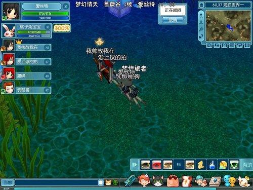 《梦幻情天》海底世界一日游感受清凉