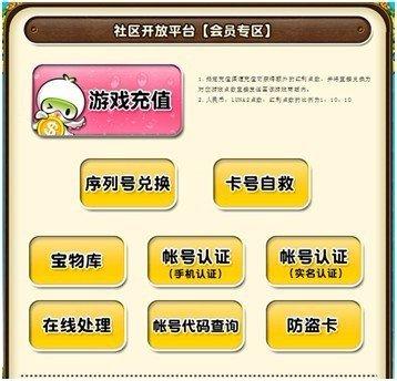 LUNA2最萌公测开启 腾讯微博用户可一键登录