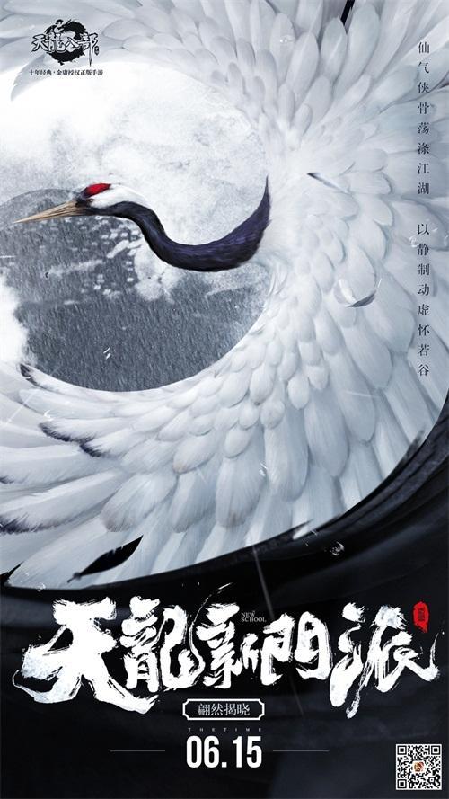 """《天龙八部》新门派即揭晓,预热海报指""""太极""""悬念"""