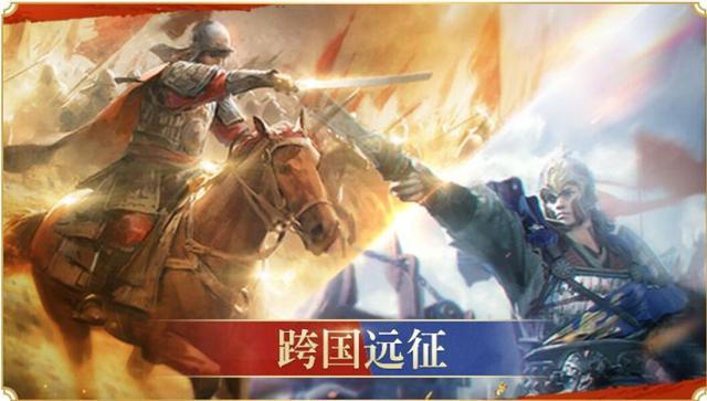 """享受战争乐趣!乱世王者手游""""跨国远征""""即将来袭"""