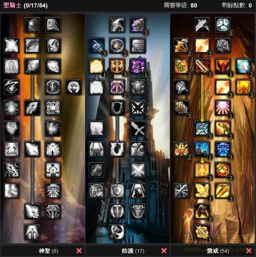 巫妖王之怒:惩戒骑士天赋、宝石、附魔推荐