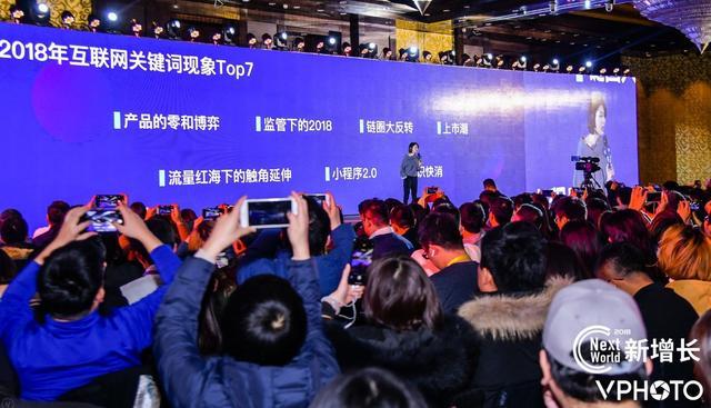 七麦数据CEO徐欢发布年度白皮书:2018年移动互联网关键词现象盘点及预测