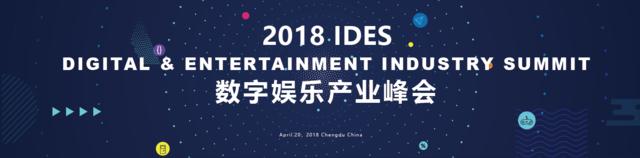 2018IGS成都·数字娱乐产业峰会荟聚蓉城