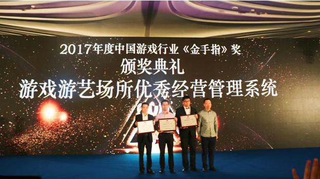 """2017""""金手指奖""""颁奖典礼落幕 奇迹科技获大奖"""
