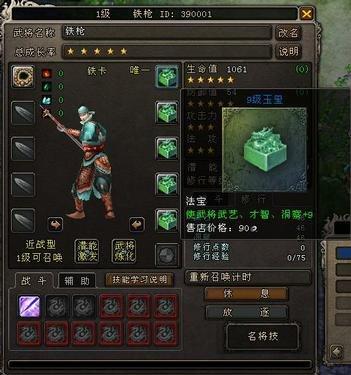 《大唐无双》战器法宝