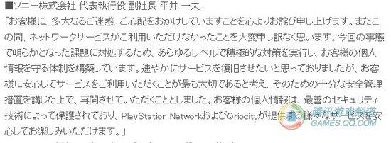索尼网络服务恢复 平井一夫向玩家道歉