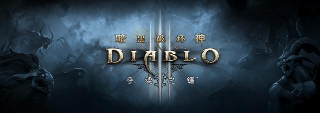 《暗黑破坏神III:夺魂之镰》国服今日正式运营