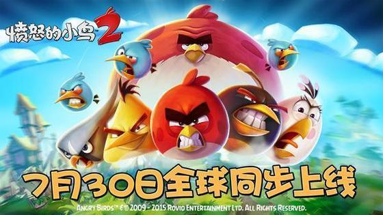 《愤怒的小鸟2》7.30发布 李易峰代言将亮相CJ