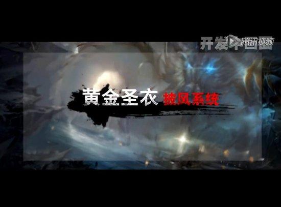 《圣斗士星矢OL》新版本披风展示