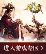 腾讯第一国战网游《御龙在天》全解读