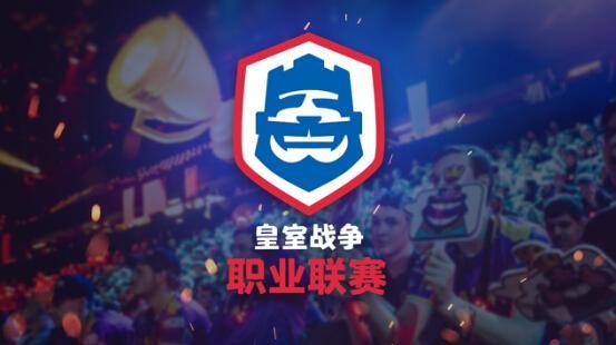 皇室战争职业联赛全球起航 8支顶级中国战队亮相