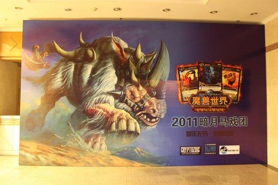 望向世界!深圳魔兽卡牌亚太赛 暗月马戏团
