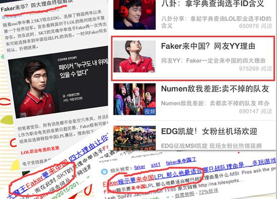 Faker确认来华 或将加盟OMG战队