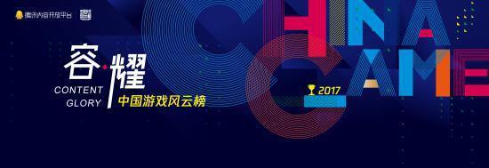 2017年中国游戏风云榜正式启动