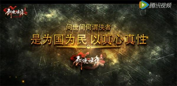 剑侠情缘手游原创音乐《谓侠》上线 揭秘门派群像