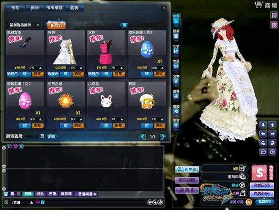《热舞派对Ⅱ》春季女装明媚小清新