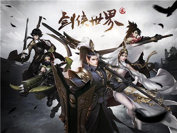 西山居游戏携剑侠世界2、剑侠情缘 角逐2017