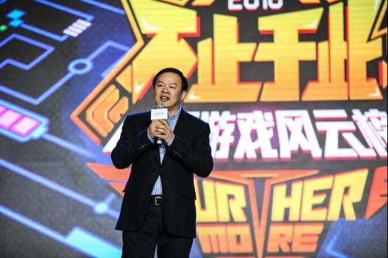 腾讯网副总编辑马立发表开场致辞