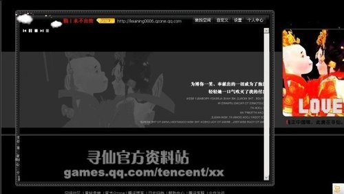 [寻仙]玩家自制QQ空间背景
