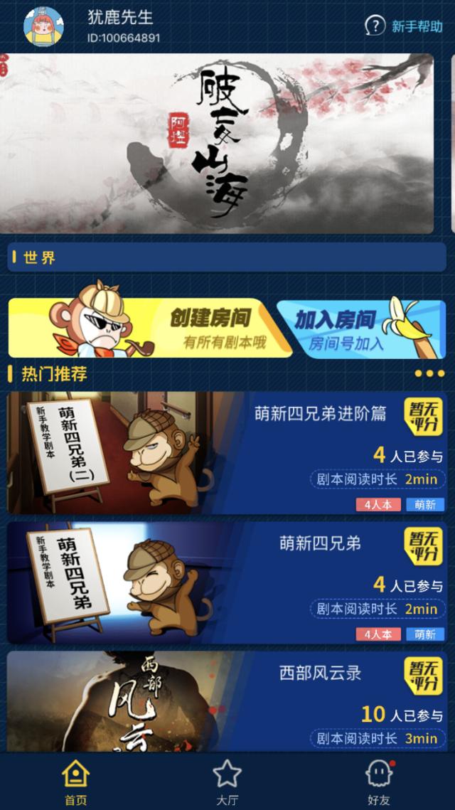 沉浸式推理互动手游【戏精大侦探】,今日开启全平台公测!