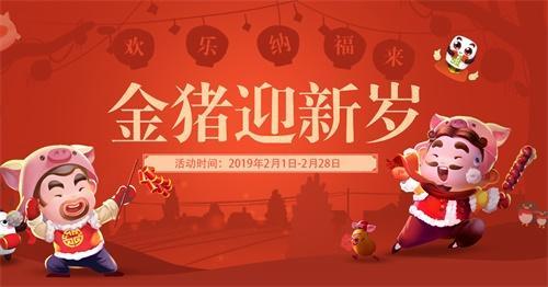 QQ游戏金猪送福,好礼迎新春