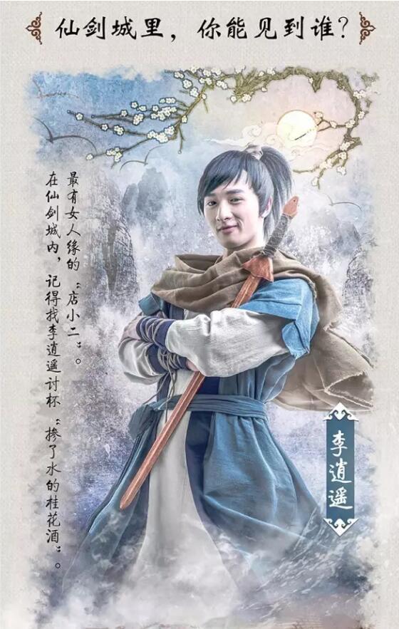 1:1仙剑城8月将在北京拔地起 真人还原赵灵儿仙灵岛出浴