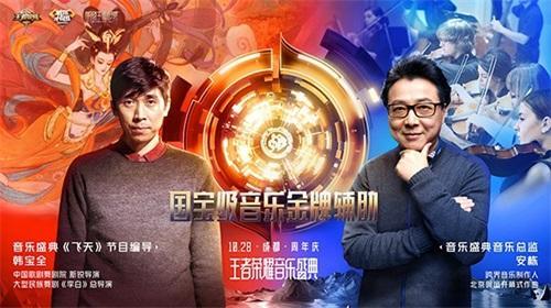 《王者荣耀》2018周年庆音乐盛典即将开启售票