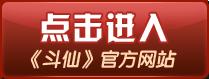 《斗仙》官方网站