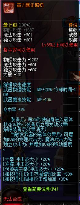 DNF体验服更新 各职业武器、装备属性大改版