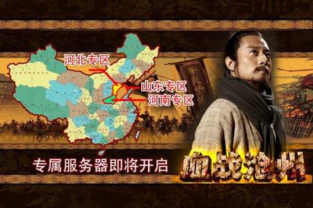 《水浒传血战沧州》全国巡演相继启动