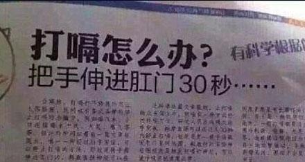 洋葱新闻:大学生集资找小姐