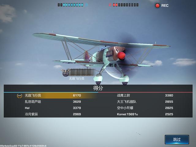 二战风云再起!飞行对战游戏《浴血长空》上线