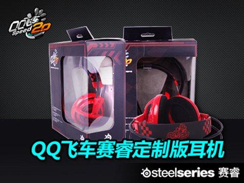 QQ飞车与SteelSeries赛睿达成战略合作