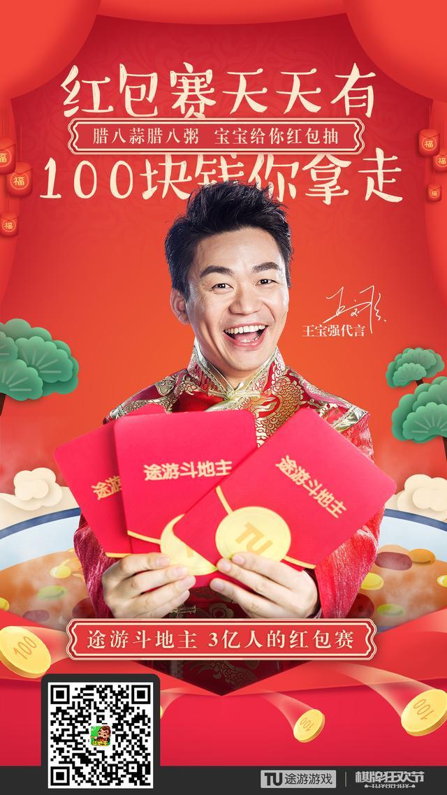 春节红包攻略 登陆《途游斗地主》免费抽微信