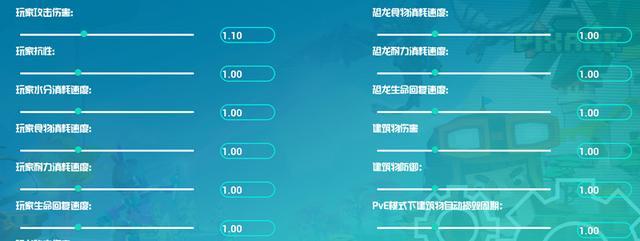 《方块方舟》新版更新 玩家可自定义单机局域网数值