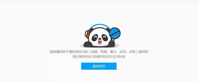 熊猫TV女主播没穿内裤直播 被秒封到2038年