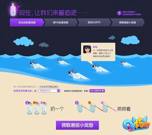 《QQ炫舞》年度品牌站首发 静态电影动起来