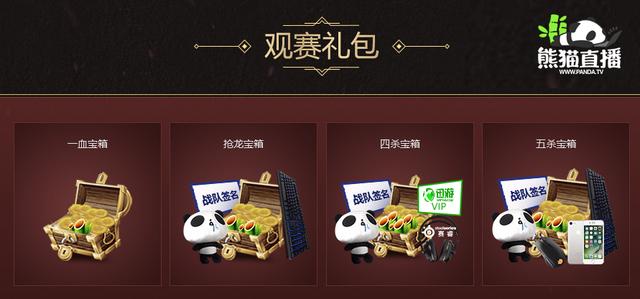 热度升级!熊猫直播MSI季中赛淘汰赛明日开战