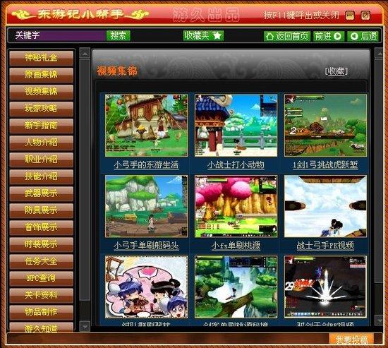 中华网《东游记》小帮手让你玩转东游